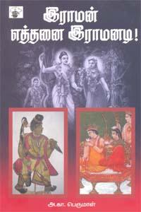 Raman Ethanai Ramanadi (Folklore) - இராமன் எத்தனை இராமனடி!