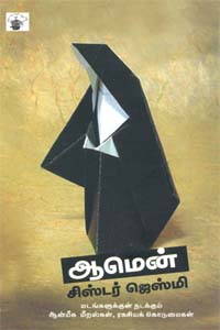 Amen (Biography) - ஆமென் - ஒரு கன்னிகாஸ்திரியின் தன் வரலாறு