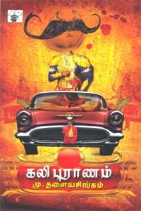 Kali Puranam (Novel) - கலி புராணம்