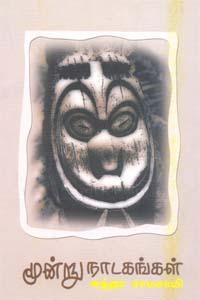 Munru N-Adakangkal - மூன்று நாடகங்கள்