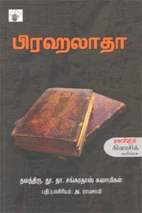 Prakalaatha (Play) - பிரஹலாதா