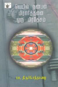 Veyil N-Anpan Pirarththanai Oru Pirathesam - வெயில் நண்பன் பிரார்த்தனை ஒரு பிரதேசம்