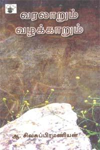 Varalarum Vazakkarum - வரலாறும் வழக்காறும்