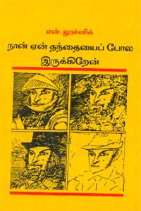 Naan enn Thanthaiyaipol Irukiraen - நான் ஏன் தந்தையைப்போல இருக்கிறேன் (old book - rare)