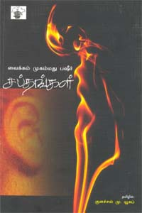 Tamil book Sapthangal (Novel)