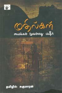 Mathilkal (Short Fiction) - மதில்கள்