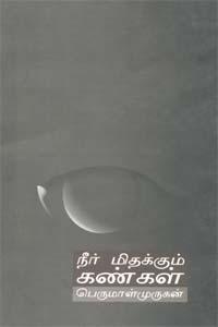 N-Ir Mithakkum Kankal - நீர் மிதக்கும் கண்கள்