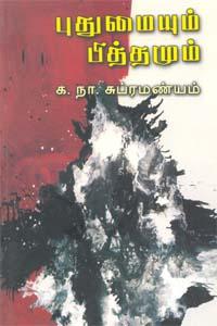 Puthumaiyum Pithamum - புதுமையும் பித்தமும்