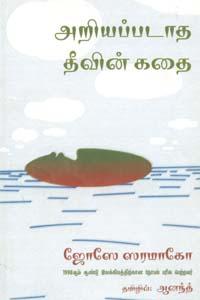 Ariyappadatha Thivin Kathai - அறியப்படாத தீவின் கதை