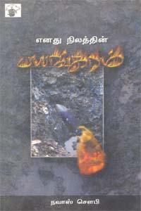Enathu N-Ilaththin Payangkaram - எனது நிலத்தின் பயங்கரம்