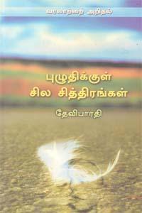 Puzuthikkul Sila Siththirangkal - புழுதிக்குள் சில சித்திரங்கள்