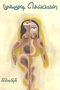 Mukamudi Seypaval - முகமூடி செய்பவள்