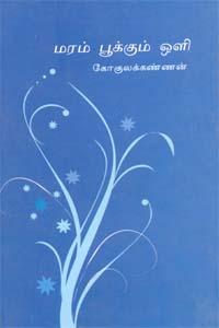 Maram Pukkum Oli - மரம் பூக்கும் ஒளி