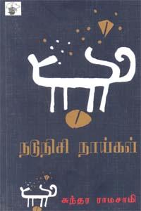 N-Adun-Isi N-Aykal - நடுநிசி நாய்கள்