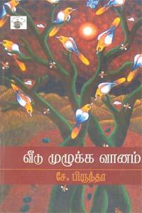 Vidu Muzukka Vanam - வீடு முழுக்க வானம்
