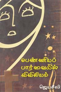 Penniyap Parvaiyil Viviliyam - பெண்ணியப் பார்வையில் விவிலியம்