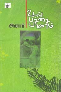 Udal Passai Vanam - உடல் பச்சை வானம்