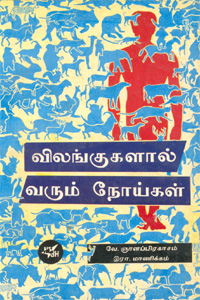 Vilangugalal Varum Noigal - விலங்குகளால் வரும் நோய்கள் (old book)