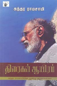 Thiraikal Ayiram - திரைகள் ஆயிரம்