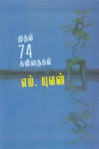 Muthal 74 Kavithaikal - முதல் 74 கவிதைகள்