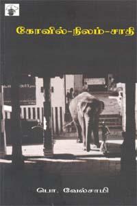 Tamil book Kovil Nilam Saathi (Essays)