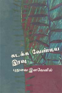 Kadakka Vendiya Iravu - கடக்க வேண்டிய இரவு