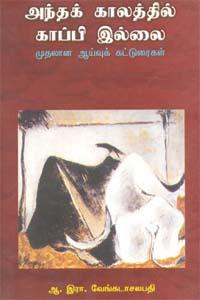 Atha Kalaththil Kappi illalai - அந்தக் காலத்தில் காப்பி இல்லை