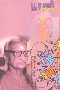 Purani Kavithaikal - பூரணி கவிதைகள்
