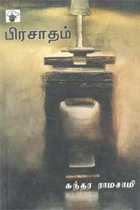 Tamil book Prasadam (Short Stories)