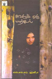 Avalum Oru Paarkadal - அவளும் ஒரு பாற்கடல்
