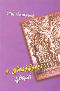 Ka. Ayothithasar Aaivugal (Research Books) - க. அயோத்திதாசா ஆய்வுகள்