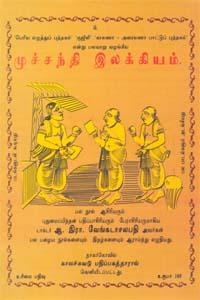 Muchchanthi Ilakkiam (Research Articles) - முச்சந்தி இலக்கியம்