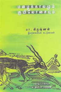Mazhaikaalamum Kuyilosaiyum (Essays) - மழைக்காலமும் கோயிலோசையும்