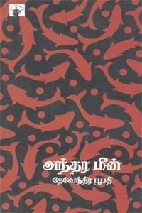 An-Thara Min - அந்தர மீன்