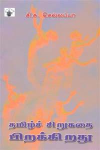 Thamizs Sirukathai Pirakkirathu - தமிழ்ச் சிறுகதை பிறக்கிறது