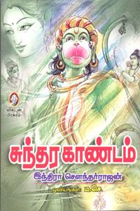 Tamil book Sundhara kaandam
