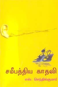 Samipaththiya Kathali - சமீபத்திய காதலி