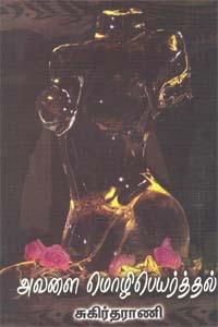Avalai Mozhipeyarthal (Poetry) - அவளை மொழிபெயர்த்தல்