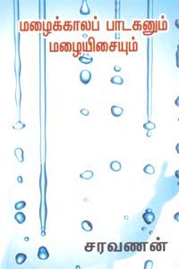 Mazaikkalap Padakanum Mazaiyisaiyum - மழைக்காலப் பாடகனும் மழையிசையும்