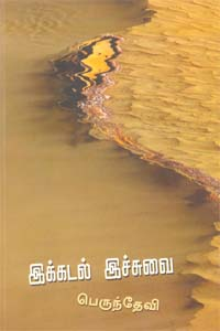 Ikkadal Issuvai - இக்கடல் இச்சுவை