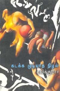 kadaka mudiyatha nilal Tamil Book - கடக்க முடியாத நிழல்