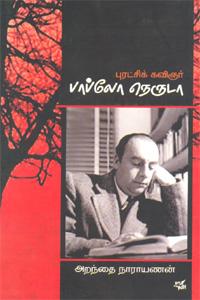 Puratchi Kavignar Paaplo Neruda - புரட்சிக் கவிஞர் பாப்லோ நெருடா