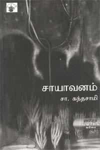 Saayavanam - சாயாவனம்