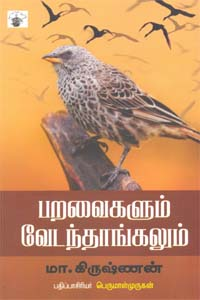 Paravaikalum Vedanthangalum (Essays) - பறவைகளும் வேடந்தாங்கலும்