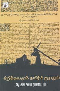 Krithavamum Thamil Choolalum (Essays) - கிறித்தவமும் தமிழ்ச் சூழலும்
