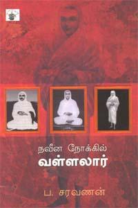 Naveenanokkil Vallalar (Essays) - நவீன நோக்கில் வள்ளலார்