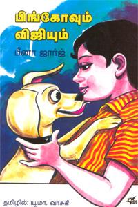 Pingovum Vijiyum - பிங்கோவும் விஜியும்