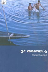 Neer Vilaiyattu - நீர் விளையாட்டு