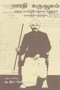 Tamil book Bharathi Karuvoolam (Letters)