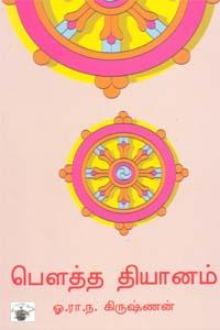 Tamil book பௌத்த தியானம்
